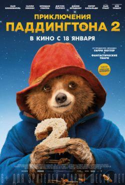 Приключения Паддингтона 2 (2017)
