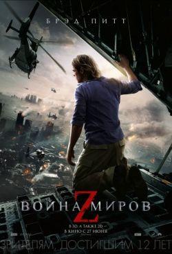 Война миров Z (2013)