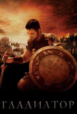 Гладиатор (2000)