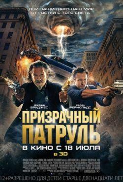Призрачный патруль (2013)