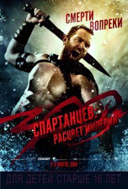300 спартанцев: Расцвет империи (2013)