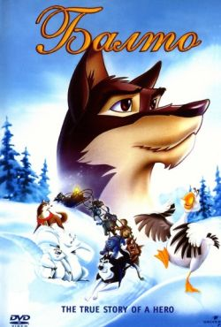 Балто (1995)