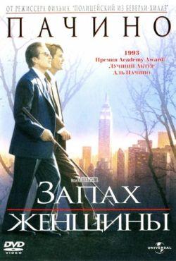 Запах женщины (1992)