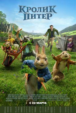 Кролик Питер (2018)