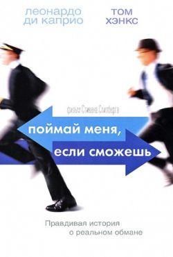 Поймай меня, если сможешь (2002)