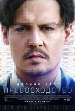 Превосходство (2014)