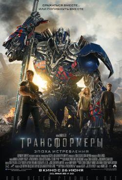 Трансформеры 4 Эпоха истребления (2014)