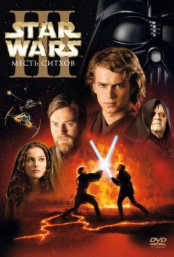 Звёздные войны Эпизод 3 Месть Ситхов