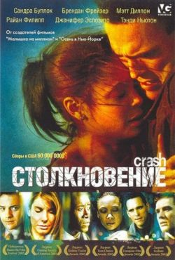 Столкновение (2004)