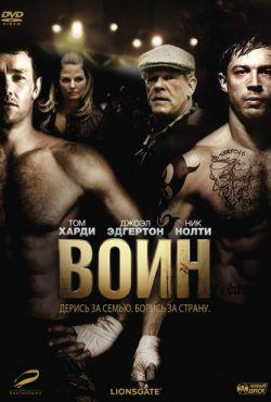 Воин (2011)