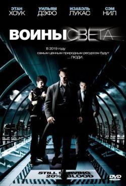Воины света (2009)
