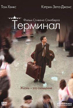 Терминал (2004)