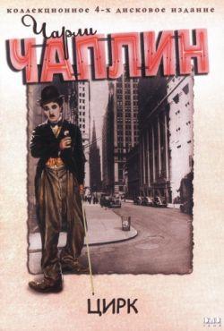 Цирк (1928)