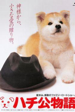 История Хатико (1987)