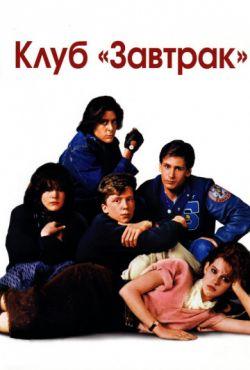Клуб «Завтрак» (1985)