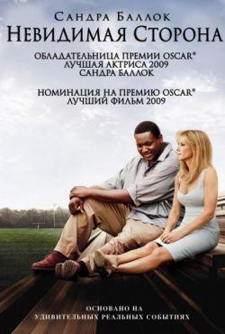 Невидимая сторона (2009)