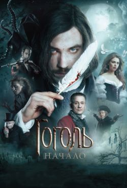 Гоголь все части
