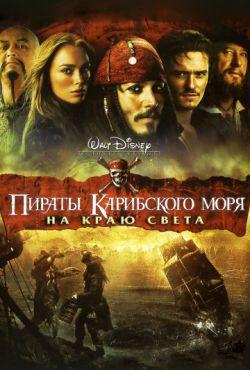 Пираты Карибского моря 3 На краю Света (2007)