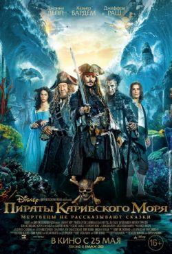 Пираты Карибского моря 5 Мертвецы не рассказывают сказки (2017)