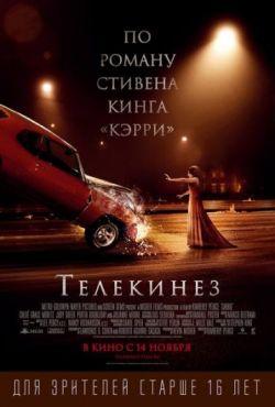 Телекинез (2013)