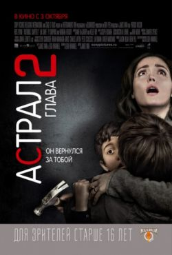 Астрал 2 (2013)