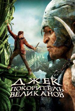 Джек – покоритель великанов (2013)
