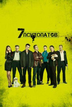 Семь психопатов (2012)