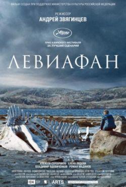 Левиафан (2014)