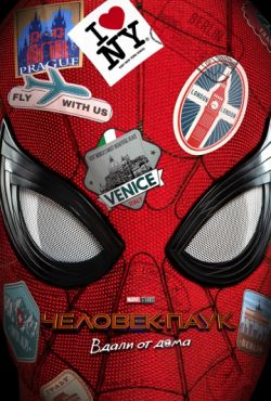 Человек-паук: Вдали от дома (2019)