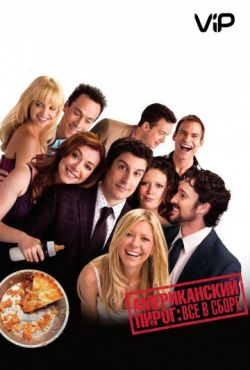 Американский пирог: Все в сборе (2012)