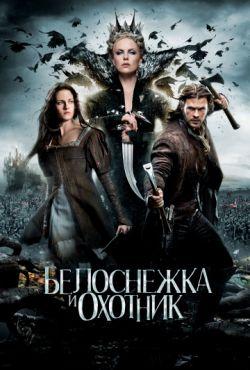 Белоснежка и охотник (2012)