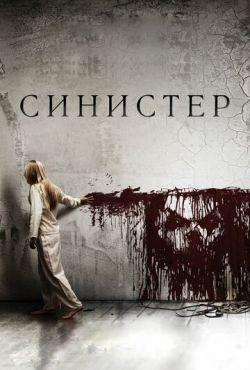 Синистер 1 (2012)