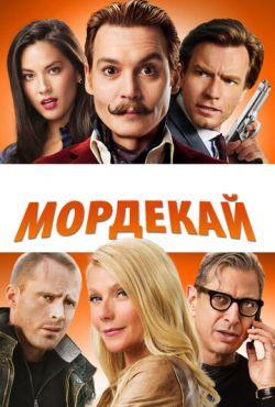 Мордекай (2015)