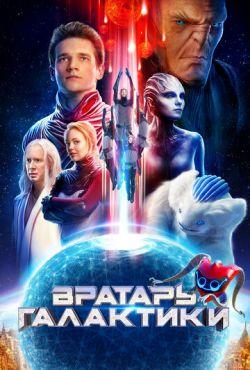 Вратарь Галактики (2020)