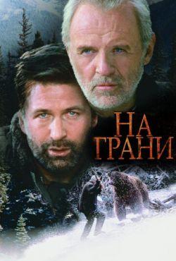 На грани (1997)