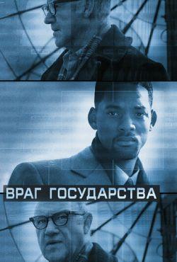 Враг государства (1998)