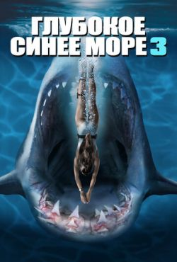 Глубокое синее море 3 (2020)