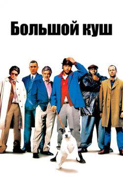 Большой куш (2000)
