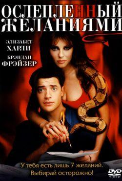 Ослепленный желаниями (2000)