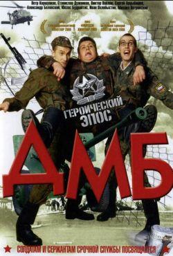 ДМБ (2000)