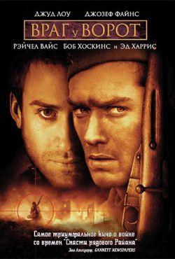 Враг у ворот (2001)