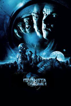 Планета обезьян (2001)