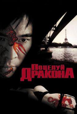 Поцелуй дракона (2001)