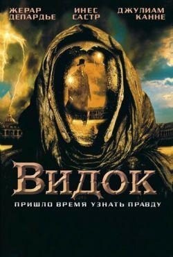 Видок (2001)