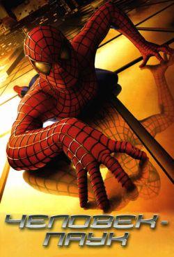 Человек-паук (2002)