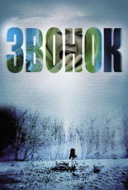 Звонок (2002)