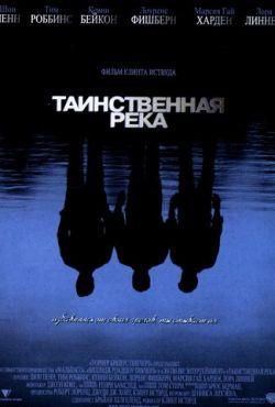 Таинственная река (2003)
