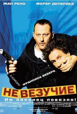 Невезучие (2003)
