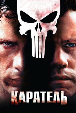 Каратель (2004)