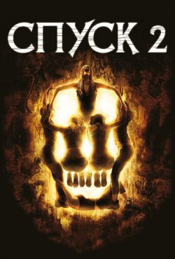 Спуск 2 (2009)